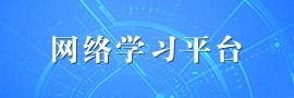 wang络学习平台