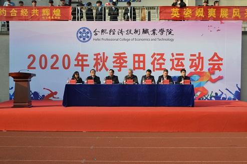 学院隆重举ban2020年qiu季运动会