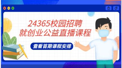 xin博平台部24365校园招聘服wu 就业创...